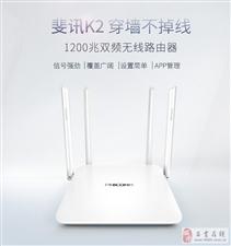 出售1200M智能双频无线路由器WIFI穿墙