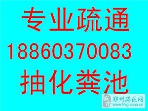 郑州港区疏通下水道