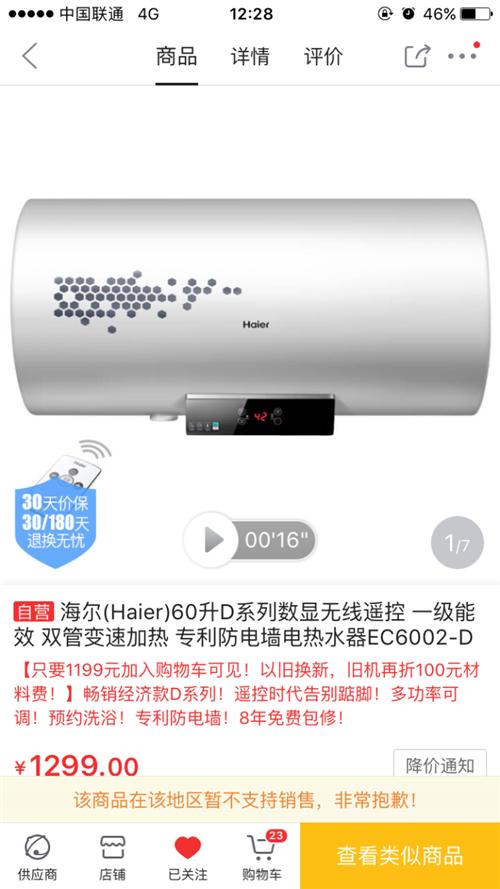 因搬家低價出售熱水器一臺9成新