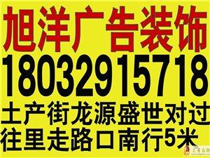 旭洋廣告 18032915718