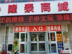 固安誠宏通訊手機上門維修中心