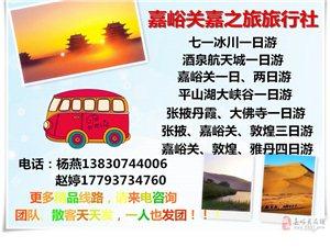 嘉之旅旅行社帶給您最美最優惠的行程!!!