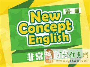 新概念英语、少儿英语
