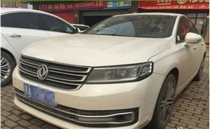 东风A92016款 1.8T 自动 豪华型 看车加微1329