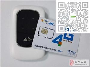 出售流量卡6G全国通用,wifi随身宝三网通