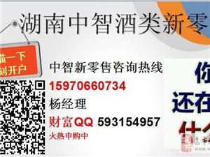湖南中智国际酒类交易中心合法吗