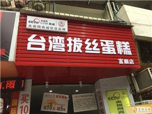 黄桷树台湾拔丝蛋糕店转让
