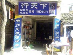 安溪县凤城镇行天下摩托车电动车维修店