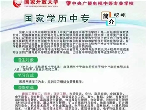 中央电中公办中专学信网可查