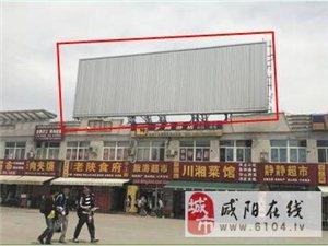 华阴市高铁站广场东面楼顶