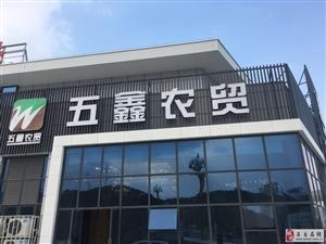 五鑫农贸交易中心