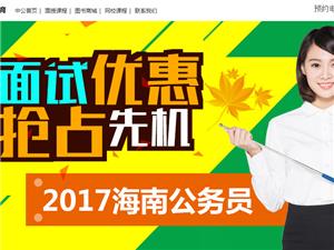 2017琼海中公教育省考面试备考讲座交流会