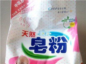 皂粉80一箱
