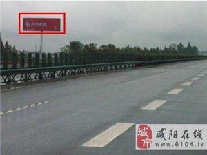 汉中西汉高速进西安过汉中东出口1KM右侧大牌