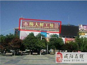 渭南市大荔县同州广场东侧黄河购物广场墙体大牌