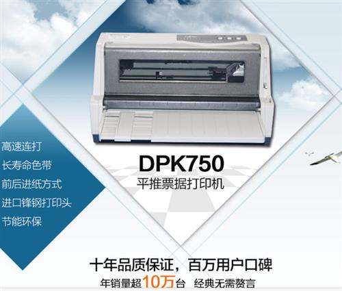 富士通DPK750针式打票机+兄弟7060D复印机