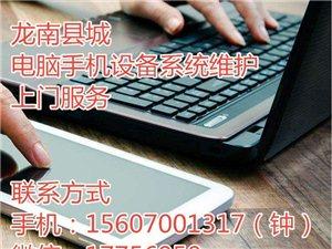 龍南縣城電腦手機設備系統維護安裝刷機升級