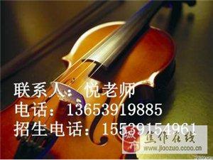 焦作市小提琴音乐教育