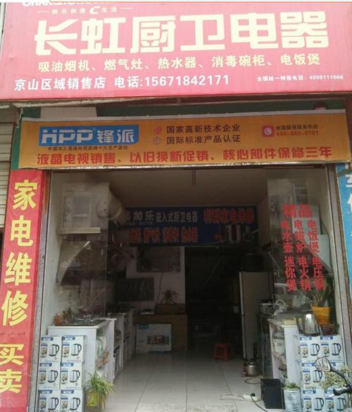 京山溫泉路長虹廚衛電器