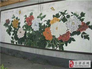 晋宇广告,专业制作墙体广告,写大字