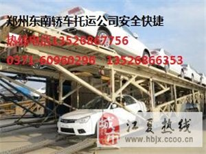 郑州到海口托运轿车物流公司专业运输轿车