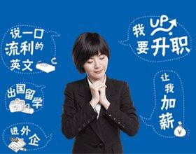 来山木培训学日语,您值得信赖!