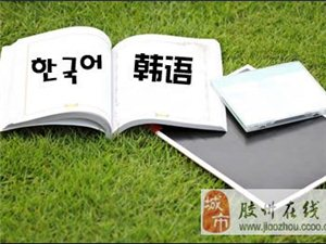 暑假来山木培训学习韩语