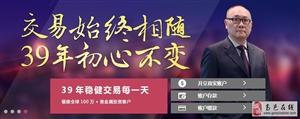 香港坚固金业市场部面向全国直招业务代理