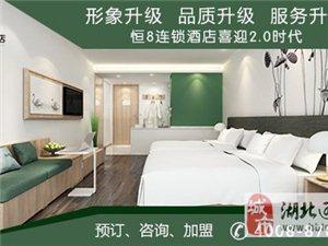 恒8連鎖酒店個性化服務升級獲消費者青睞