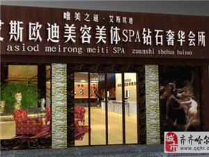 天津比较好的连锁美容院是哪家?艾斯欧迪