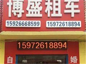 租车首选博盛租车全市最低价15972618894