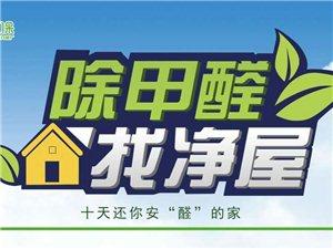 汝州市凈屋環保分公司