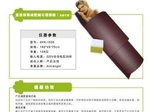 香港艾妮产后排毒减肥赭石理疗舱