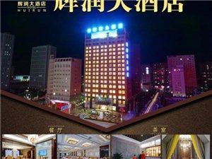 辉润大酒店欢迎你!