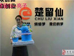 永川楚留仙西點烘焙職業培訓學校 火熱招生中