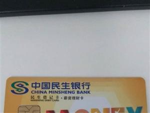 捡到中国民生银行卡一张