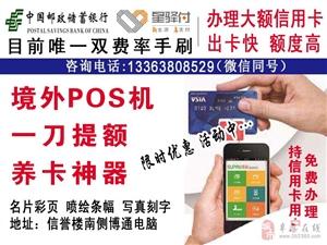 信用卡 POS机免费送,各类广告业务