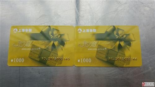 转让铜仁地区上海华联超市心意卡面值1000元2张