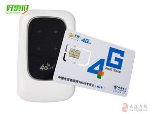 【好惠付】全国通用流量卡+随身wifi