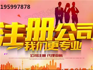 浦口六合大厂哪家代理注册记账报税服务好?
