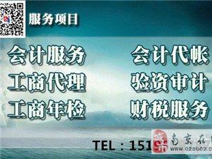 浦口/六合/大厂 代办公司注册 代理记账税务等会计