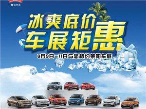 6月9-11日上汽大众与您相约莱阳五龙广场夏季车展