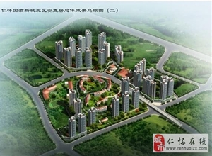仁怀国酒新城(购房QQ群:190360862)