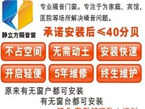 郑州静立方隔音窗只需一通电话免费上门测量定制安装。