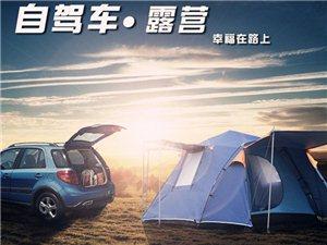 嘉酒地区户外野营设备租赁帐篷/睡袋/对讲机