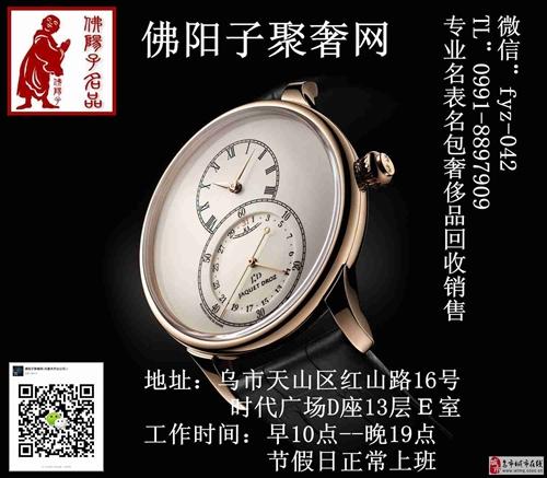 乌鲁木齐二手雅克德罗手表回收