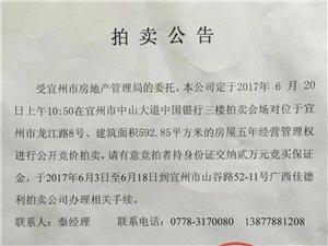 龙江路8号房屋公开拍卖