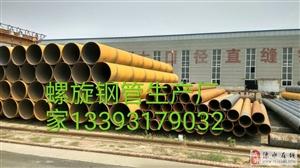 饮水螺旋管 通风螺旋管 排污螺旋钢管管道