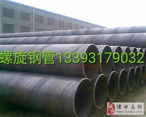 螺旋钢管 管道3pe防腐  管道配件  法兰 焊接