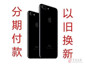资阳苹果专卖店手机平板分期0首付每月利低至68元